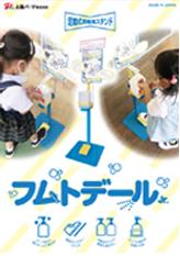 子供向け 足踏み式消毒液スタンド「フムトデールJr.」パンフレット